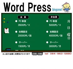 チラシwordpress(黒板)
