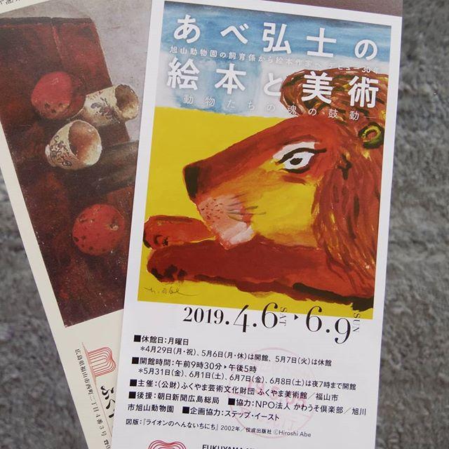 ふくやま美術館へ木村祐一とあべ弘士の絵あらしのよるに です本の一部を抜粋してあり楽しく回ることが出来た最後はナルホドとそうだよねとなる#福山神辺#ふくやま美術館