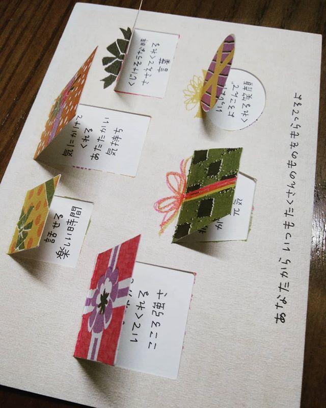 何年か前の誕生日のカード お気に入り久し振りに出してみたこの一つひとつのメッセージが今になってグッと来る 有難うね#福山神辺 #誕生日カード