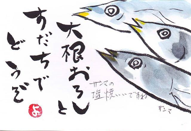 絵手紙届きました今夜はサンマにするかな? #福山神辺#サンマ