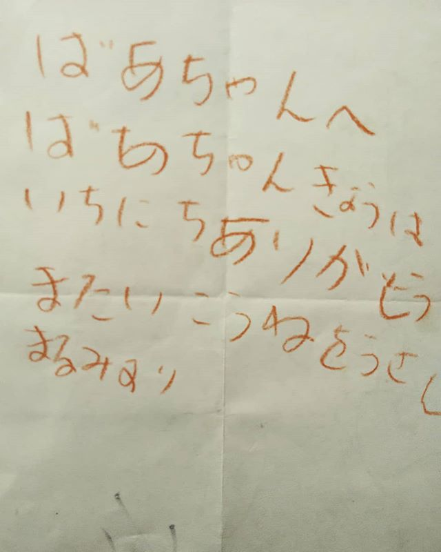 断捨離中 見つけた可愛すぎる孫娘のレター遠い昔 来年は大学生️ がんばりやー️ #福山神辺#孫娘#レター