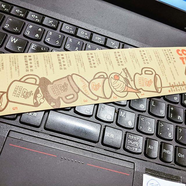 またまたチケット買ってしまいました楽しみいっぱい �#福山神辺 #コメダ珈琲チケット