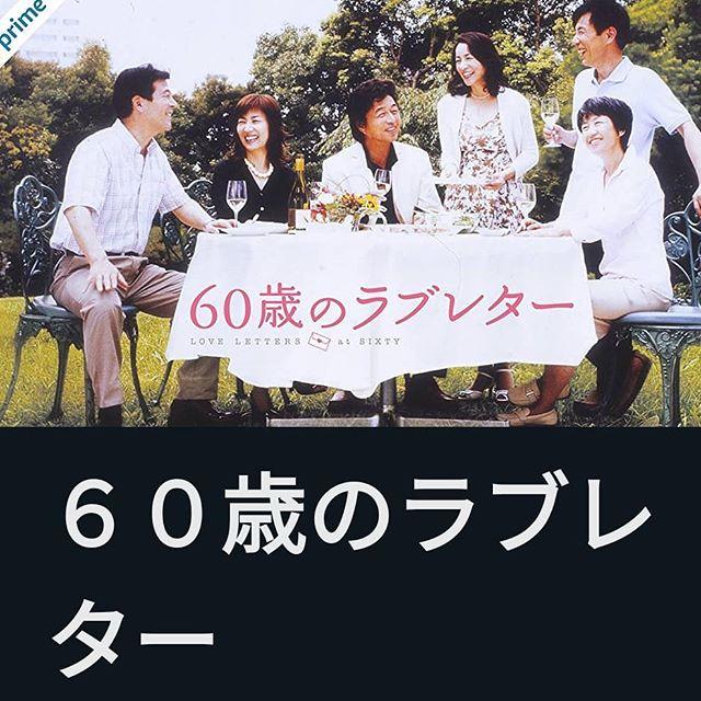 よかった〜70才のラブレターなんてあってもいいね🥰#福山神辺 #映画 #60歳のラブレター