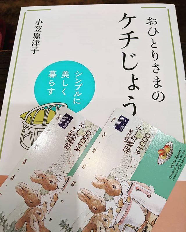 投稿で貰ったカードでこの本を買ったおひとりさまではないがケチ上手の勉強を楽しくやりたい❢#福山神辺#ケチじょうず#投稿お礼