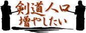 kendojinko[1]